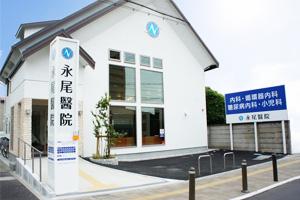 戸田公園 永尾医院