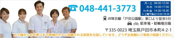 戸田公園駅近くの循環器専門医が診察する内科・循環器科・糖尿病内科・小児科クリニック